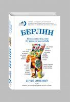 Сергей Сумленный - Берлин: веселая столица, или От рейхстага до кебаба' обложка книги