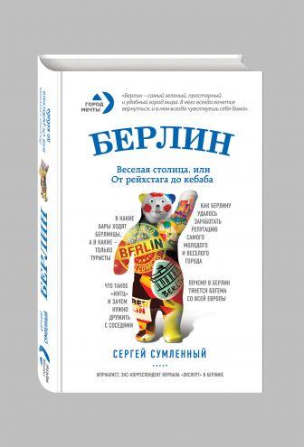 Сергей Сумленный - Берлин: веселая столица, или От рейхстага до кебаба обложка книги