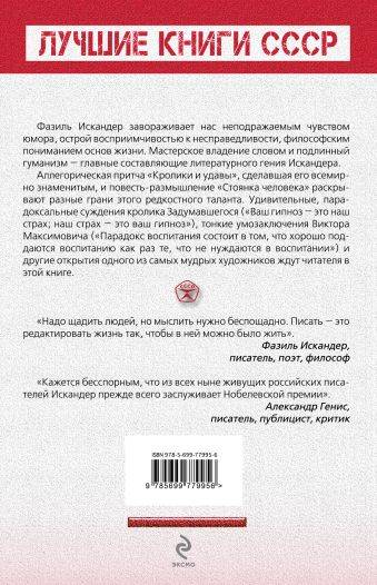 Кролики и удавы Искандер Ф.А.