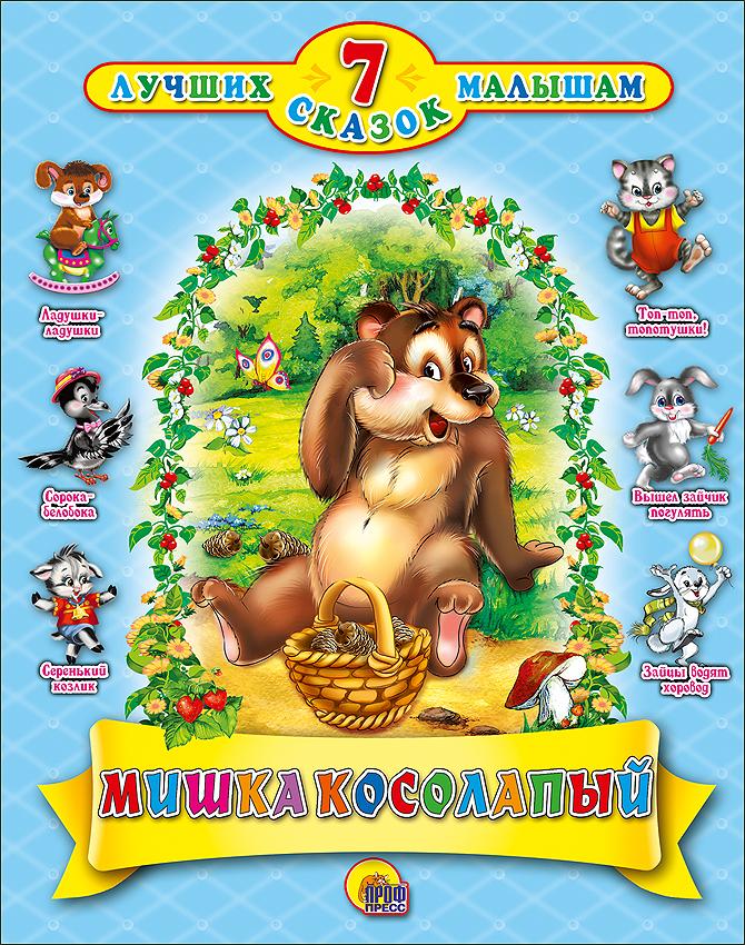 7 Сказок. Мишка Косолапый(14Шт)