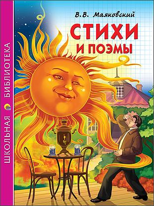 Ш.Б. СТИХИ И ПОЭМЫ. В. МАЯКОВСКИЙ Маяковский В.