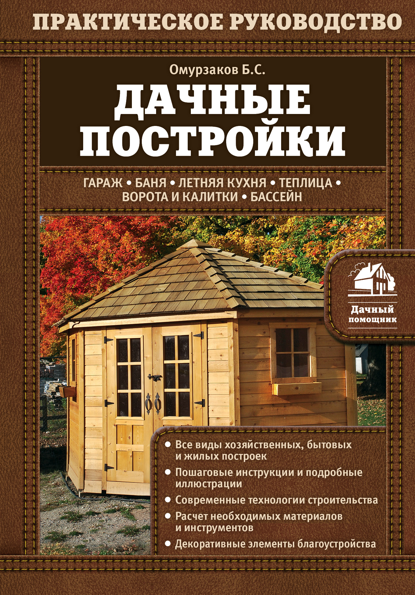 Омурзаков Б.С. Дачные постройки баню с комнатой и кухней