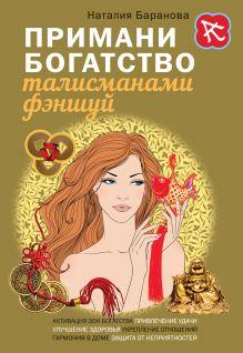 Азбука гаданий и тайн (обложка)