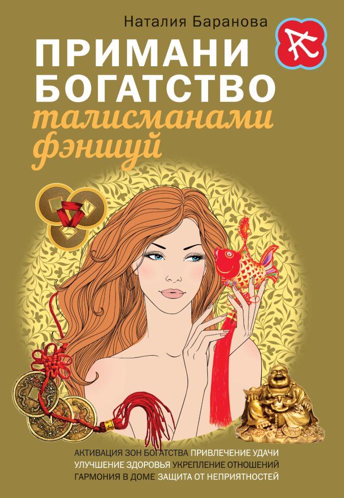 Примани богатство талисманами фэншуй Наталия Баранова