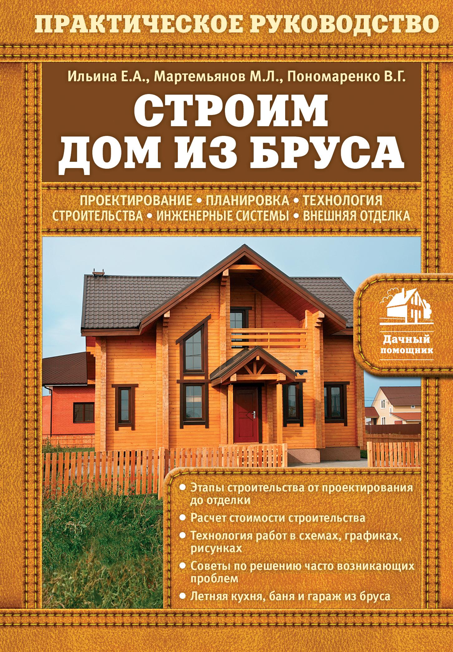 Ильина Е.А., Мартемьянов М.Л., Пономаренко В.Г. Строим дом из бруса