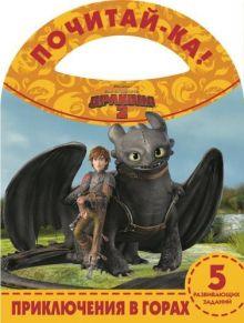 Как приручить дракона 2. Приключение в горах. Почитай-ка.