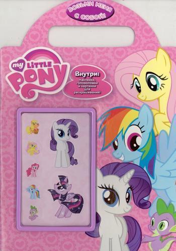 Мой маленький пони. Возьми меня с собой! Развивающая книжка с наклейками.