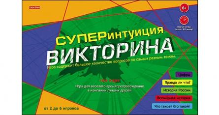 ВИКТОРИНА Carpe Diem. 100 карточек. СУПЕРИНТУИЦИЯ (Арт. И-1135)