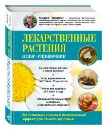 Лекарственные растения: Атлас-справочник