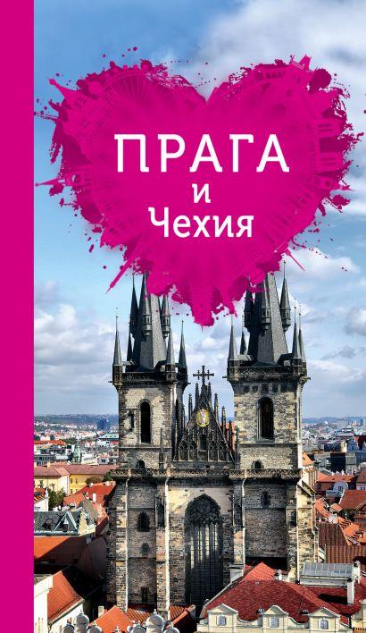 Прага и Чехия для романтиков - фото 1