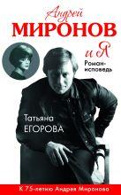 Егорова Т.Н. - Андрей Миронов и я: роман-исповедь. 6-е изд., испр. и доп.' обложка книги