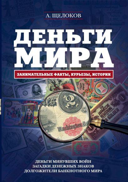Деньги мира: занимательные факты, курьезы, истории (оформление 2) - фото 1