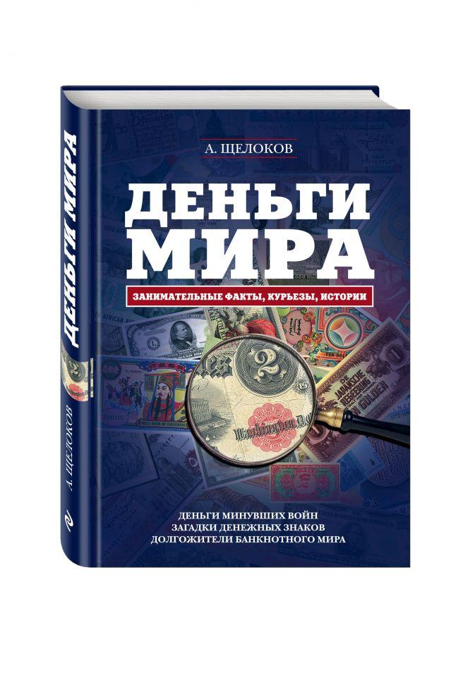 Деньги мира: занимательные факты, курьезы, истории (оформление 2) Щелоков А.А.