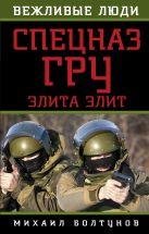 Болтунов М.Е. - Спецназ ГРУ. Элита элит' обложка книги