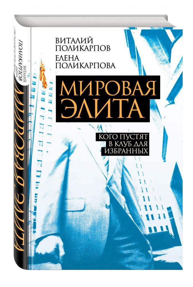 Виталий Поликарпов, Елена Поликарпова - Мировая элита. Кого пустят в клуб для избранных обложка книги
