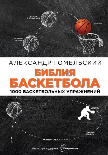 Библия баскетбола. 1000 баскетбольных упражнений - фото 1