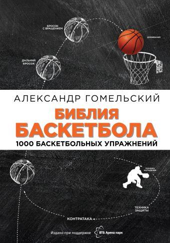 Библия баскетбола. 1000 баскетбольных упражнений Гомельский А.Я.