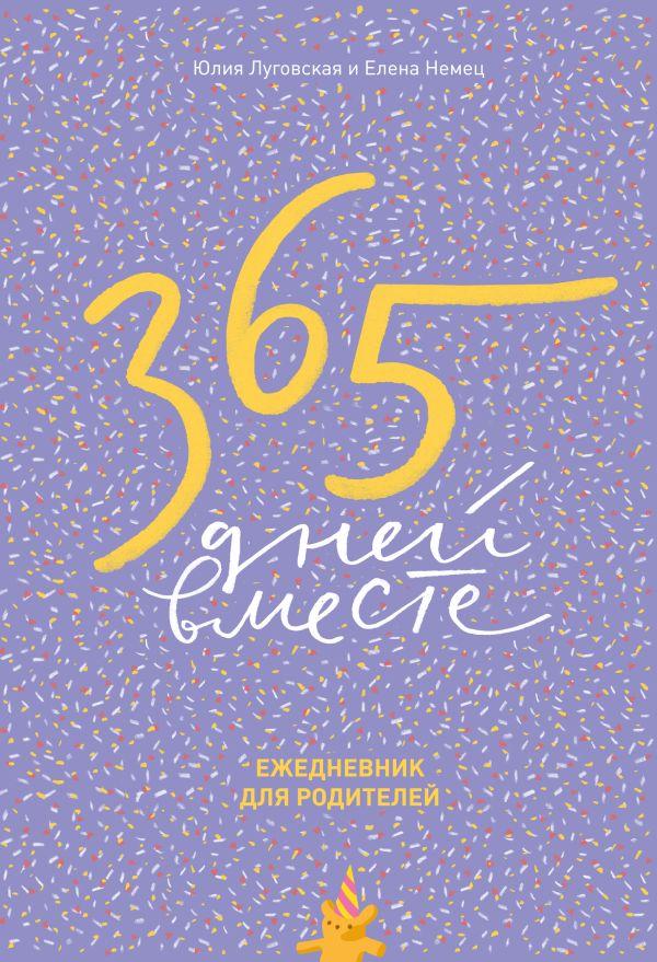 365 дней вместе. Ежедневник для родителей Луговская Ю., Немец Е.