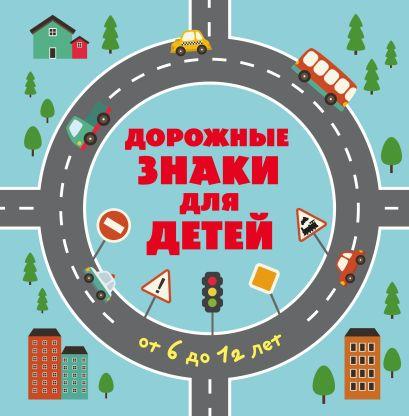 Дорожные знаки для детей - фото 1