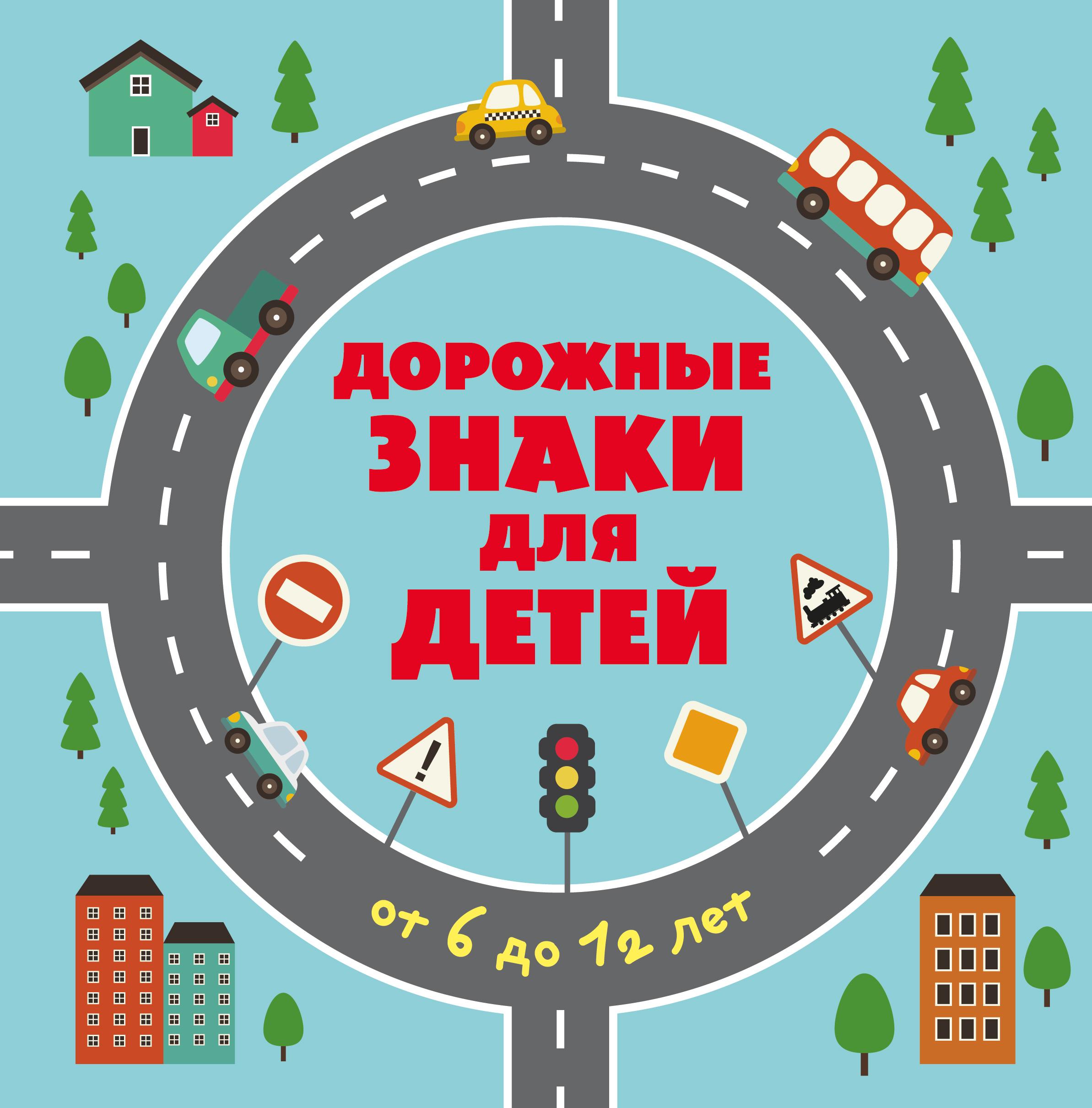 Дорожные знаки для детей фигурки игрушки лэм дорожные знаки