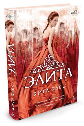 Касс К. - Элита 003.001/7. Lady Fantasy обложка книги