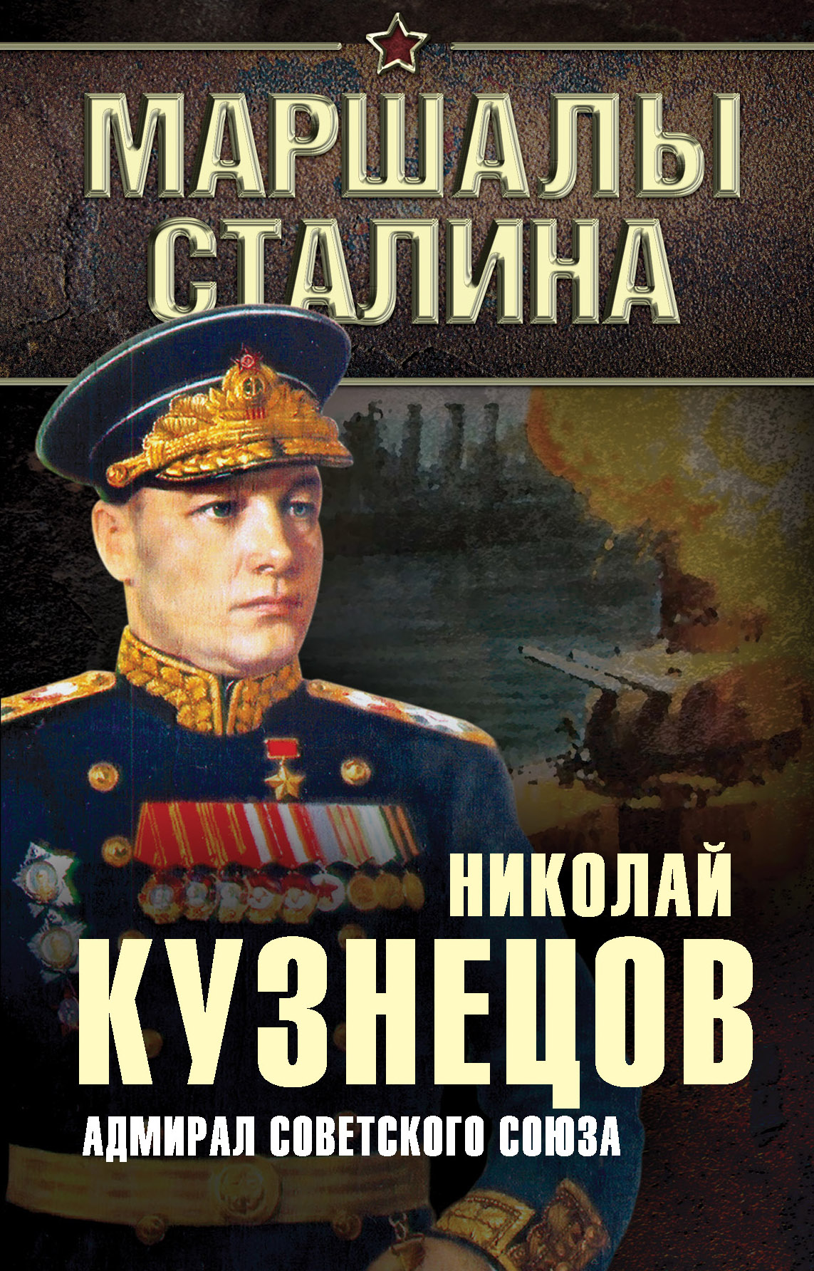 Кузнецов Н.Г. Адмирал Советского Союза о ф кузнецов спутниковая геодезия