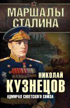 Кузнецов Н.Г. - Адмирал Советского Союза' обложка книги