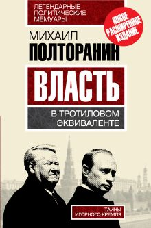 Власть в тротиловом эквиваленте. Тайны игорного Кремля
