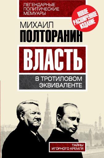 Михаил Полторанин - Власть в тротиловом эквиваленте. Тайны игорного Кремля обложка книги