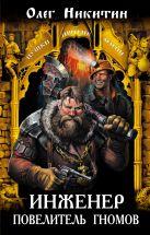 Никитин О.А. - Инженер – повелитель гномов' обложка книги