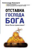 Невзоров А.Г. - Отставка господа бога. Зачем России православие?' обложка книги