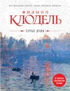 Клодель Ф. - Серые души' обложка книги