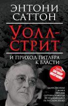 Саттон Э. - Уолл-Стрит и приход Гитлера к власти' обложка книги