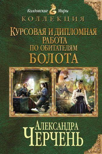 Курсовая и дипломная работа по обитателям болота Черчень А.