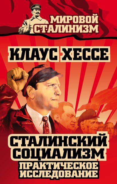 Сталинский социализм. Практическое исследование - фото 1