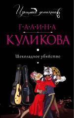 Куликова Г.М. - Шоколадное убийство обложка книги