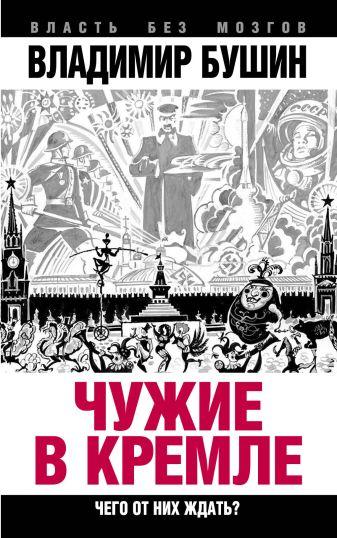 Бушин В.С. - Чужие в Кремле. Чего от них ждать? обложка книги