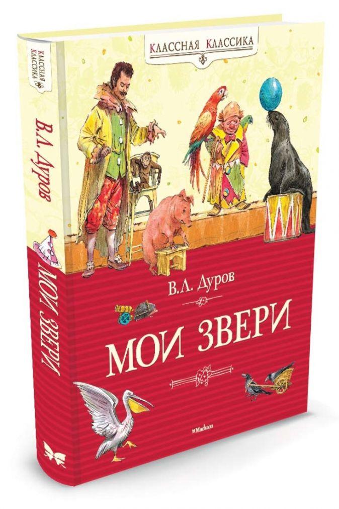 Дуров В. - Мои звери обложка книги