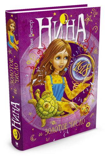 Витчер М. - Витчер М.(тв) Нина и Золотое Число Книга 5 обложка книги