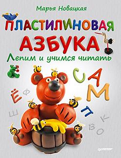 Новацкая М.В. Пластилиновая азбука Лепим и учимся читать Новацкая М.В.
