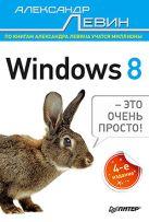 ВТ Windows 8- это очень просто! (Левин А.Ш.) Изд. 4-е