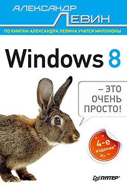 ВТ Windows 8- это очень просто! (Левин А.Ш.) Изд. 4-е Левин А.Ш.