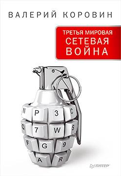 Коровин В.М. - Коровин В.М. Третья мировая сетевая война обложка книги