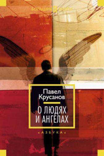 Крусанов П. - О людях и ангелах 001.048. Русская литература. Большие книги обложка книги