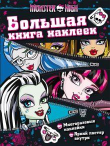 Monster High. Большая книга наклеек (молния)