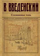 Введенский В.В. - Сломанная тень' обложка книги