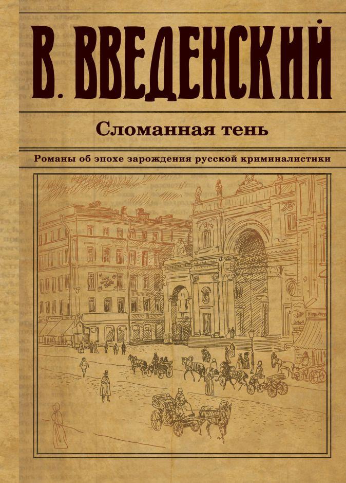Введенский В.В. - Сломанная тень обложка книги