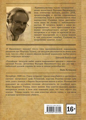 Сломанная тень Введенский В.В.