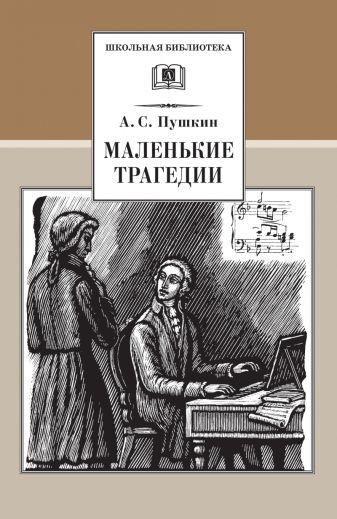 Пушкин - Маленькие трагедии обложка книги