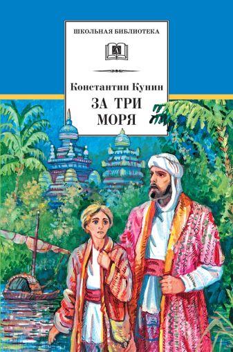 Кунин - За три моря обложка книги